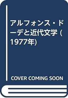 アルフォンス・ドーデと近代文学 (1977年)