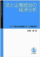法と企業統治の経済分析――ロシア株式会社制度のミクロ実証研究 (一橋大学経済研究叢書63)