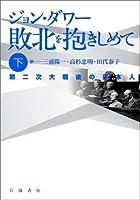 敗北を抱きしめて〈下〉― 第二次大戦後の日本人