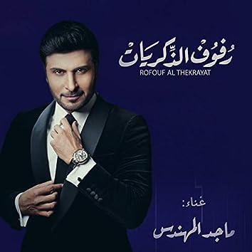 Rofouf Al Thekrayat