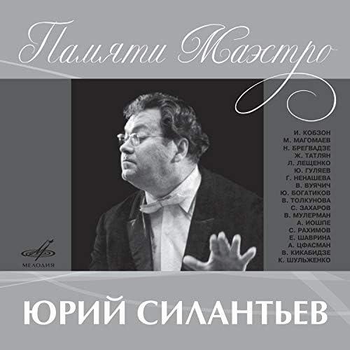 Юрий Силантьев & Эстрадно-симфонический оркестр Всесоюзного радио и Центрального телевидения