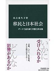移民と日本社会-データで読み解く実態と将来像 (中公新書)