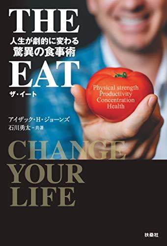 THE EAT 人生が劇的に変わる驚異の食事術 (扶桑社BOOKS)の詳細を見る