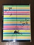 原色日本の美術 11