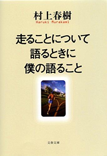 走ることについて語るときに僕の語ること (文春文庫) | 村上春樹