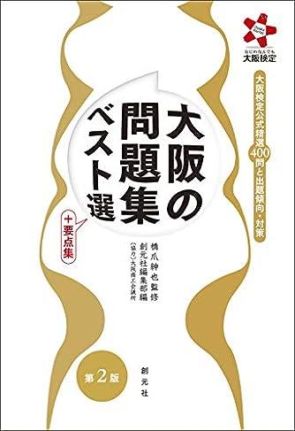 大阪の問題集ベスト選 +要点集 第2版: 大阪検定公式精選400問と出題傾向・対策