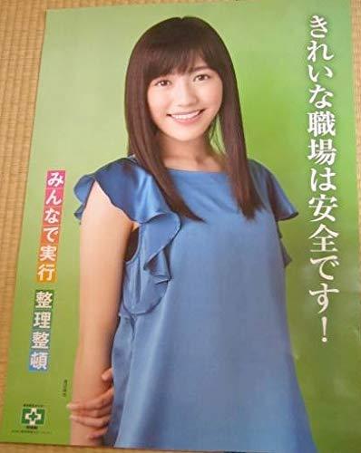 AKB48 渡辺麻友 まゆゆ 平成26年 整理整頓 B2 ポスター 青