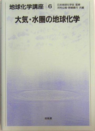 大気・水圏の地球化学 (地球化学講座 6)