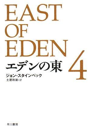 エデンの東 新訳版 (4)  (ハヤカワepi文庫)の詳細を見る
