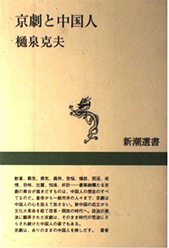 京劇と中国人 (新潮選書)