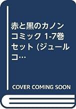 赤と黒のカノン コミック 1-7巻セット (ジュールコミックス)