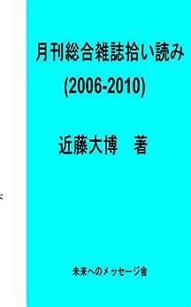 [近藤大博]の月刊総合雑誌拾い読み(2006-2010)