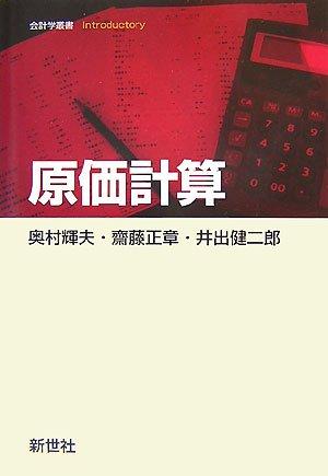 原価計算 (会計学叢書―Introductory)の詳細を見る