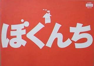 【映画パンフ】ぼくんち 阪本順治 観月ありさ 真木蔵人