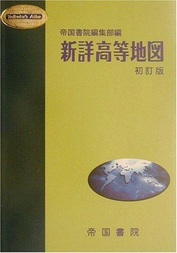 新詳高等地図 (Teikoku's atlas)