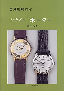 Domestic watch (4) (domestic watch series 4) (1999) ISBN: 488716100X [Japanese Import]