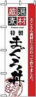 のぼり旗「厳選素材 まぐろ丼」