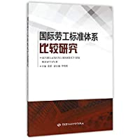 Comparative study of international labor standards system(Chinese Edition)