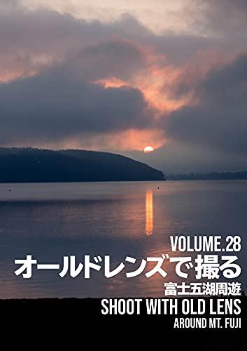 オールドレンズで撮る: 富士五湖周遊