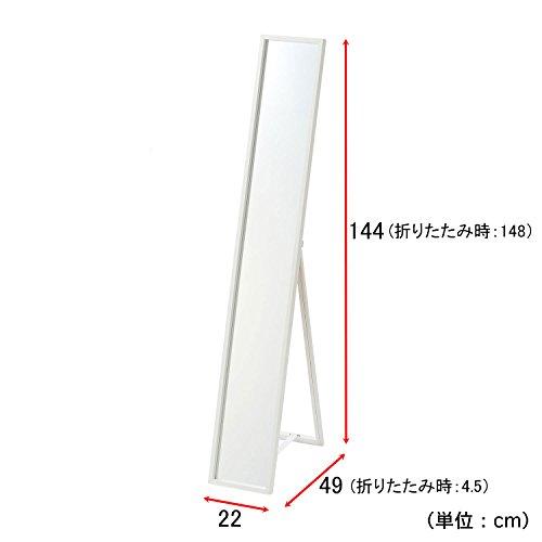 姿見全身鏡幅22×高さ144cmホワイト