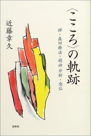 「こころ」の軌跡―禅・森田療法・精神分析・念仏