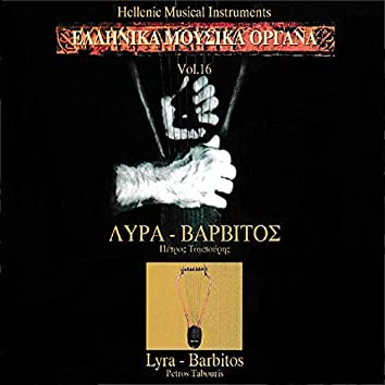 The Greek Folk Instruments Vol. 16: Lyra, Barbitos