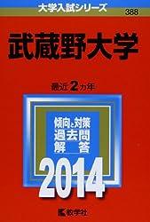 武蔵野大学 (2014年版 大学入試シリーズ) ・赤本・過去問