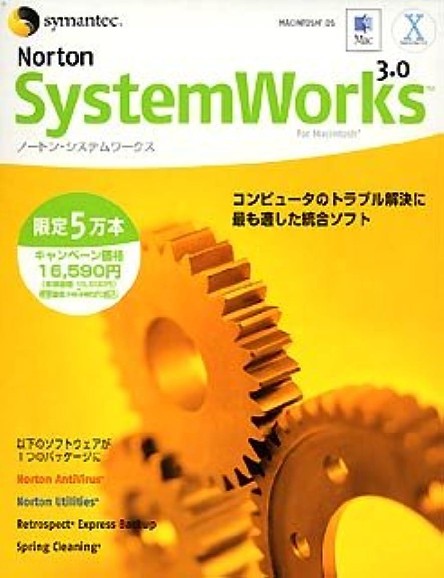 簡潔な気分が良い迷惑【旧商品】ノートン?システムワークス 3.0.1 for Macintosh キャンペーン価格版