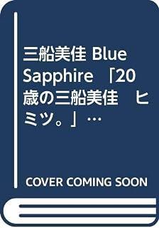 三船美佳 Blue Sapphire 「20歳の三船美佳 ヒミツ。」[DVD]