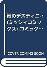 嵐のデスティニィ (ミッシィコミックス) コミック 全10巻完結セット (ミッシィコミックス)