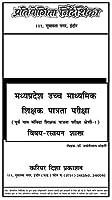 MP Sanvida Exam Grade-Chemistry paper
