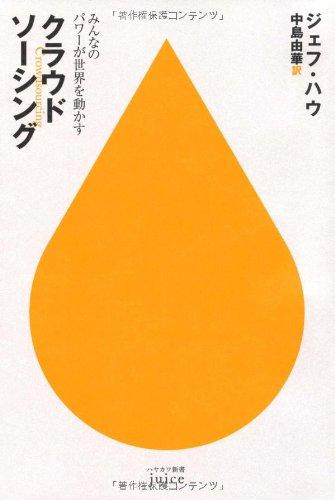 クラウドソーシング―みんなのパワーが世界を動かす (ハヤカワ新書juice)