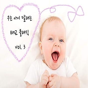 우는 아이 달래는 태교 클래식 vol. 3