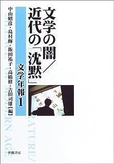 文学の闇・近代の「沈黙」 (文学年報)