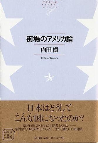 街場のアメリカ論    NTT出版ライブラリーレゾナント017