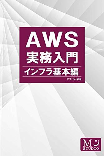 AWS実務入門 - インフラ基本編
