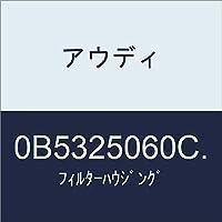 アウディ フィルターハウジング 0B5325060C.