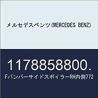 メルセデスベンツ(MERCEDES BENZ) FバンパーサイドスポイラーRH内側772 1178858800.