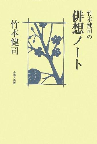 竹本健司の俳想ノート