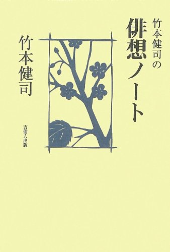 竹本健司の俳想ノートの詳細を見る