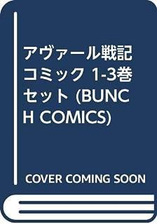 アヴァール戦記 コミック 1-3巻セット (BUNCH COMICS)