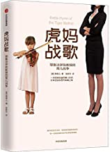 Battle Hymn of a Tiger Mother (Chinese Edition)