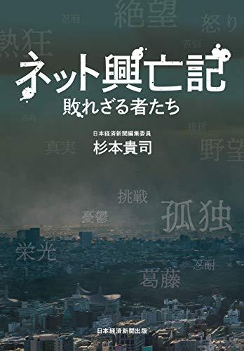 ネット興亡記 敗れざる者たち (日本経済新聞出版)
