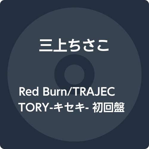 [画像:Red Burn/TRAJECTORY-キセキ- 初回盤]