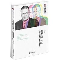 McNamara: Rational designer U.S. defense strategy(Chinese Edition)