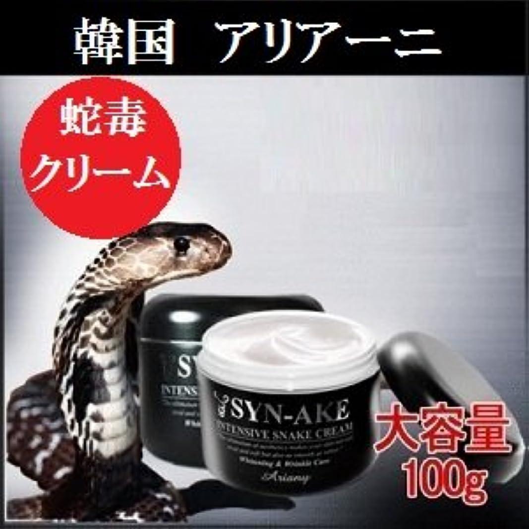 薬を飲む船カートリッジ韓国アリアー二 (Ariany) シンエイク 毒蛇クリーム