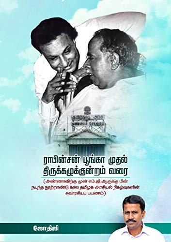 ராபின்சன் பூங்கா முதல் திருக்கழுக்குன்றம் வரை: Tamil Nadu Political History 1921-2020 (30) (Tamil Edition)