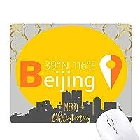 北京地理座標旅行 クリスマスイブのゴムマウスパッド