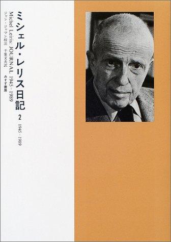 ミシェル・レリス日記 (2)