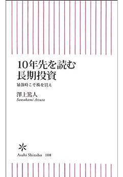 [澤上 篤人]の10年先を読む長期投資 (朝日新書)